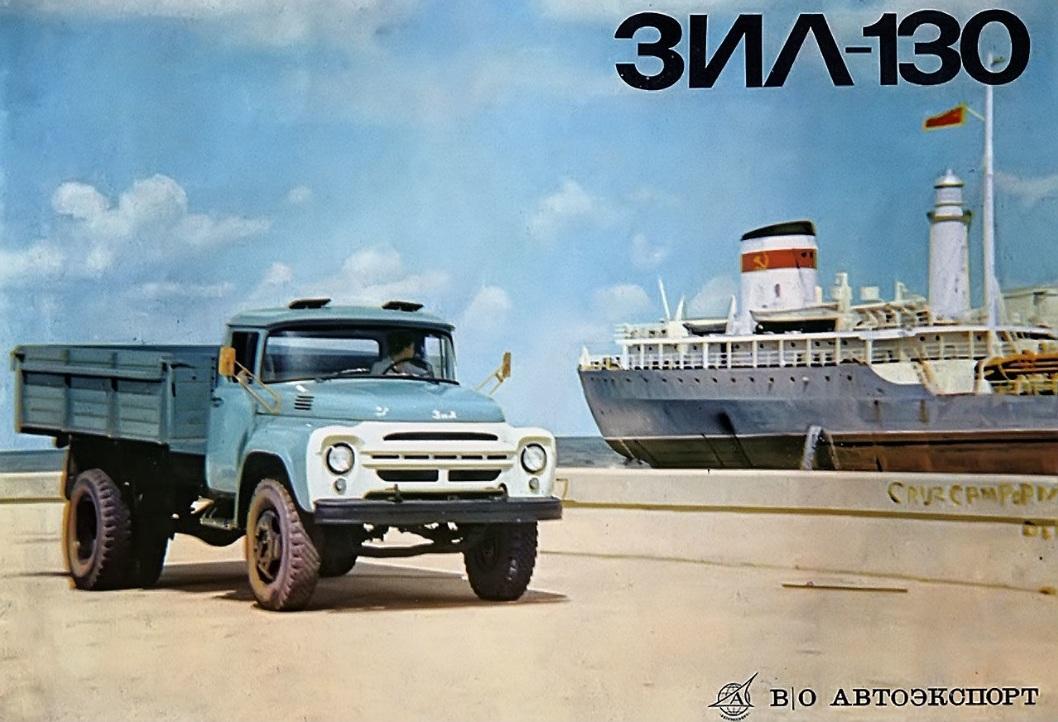 Плакат Автоэкспорта. ЗИЛ-130 поставлялся и за рубеж. В первую очередь в страны социалистического лагеря. Кое-где 130-е работают до сих пор.